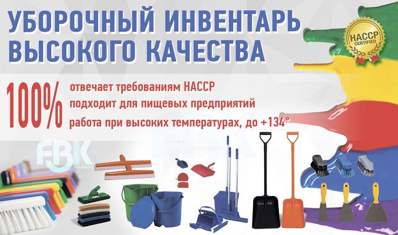 Інвентар для прибирання