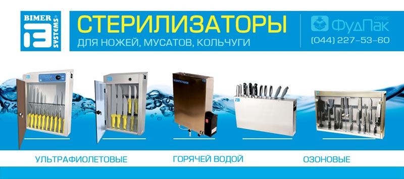 Стерилізатори