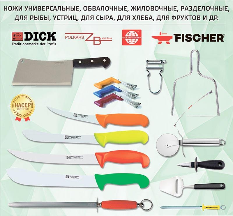 Ножі. Ножі для м'ясників