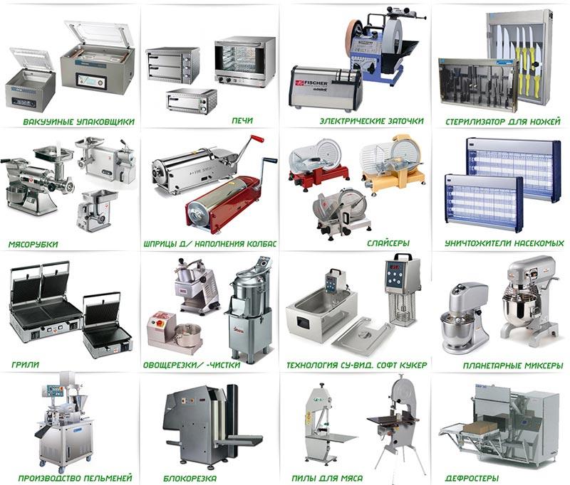 вузькоспеціалізоване обладнання для м'ясної промисловості
